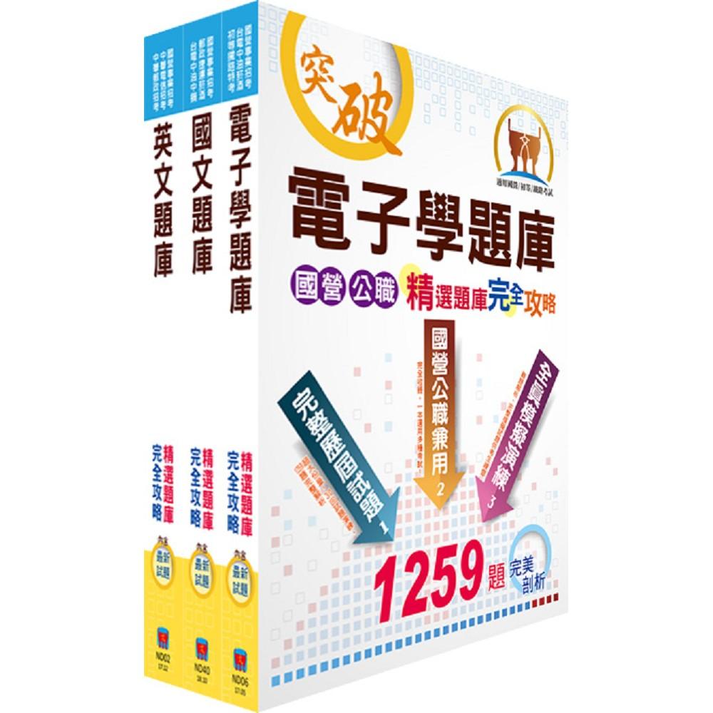 台北捷運招考(技術員【電子維修類】)精選題庫套書(贈題庫網帳號、雲端課程)