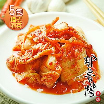 那魯灣 韓式泡菜 5包(200g/包)