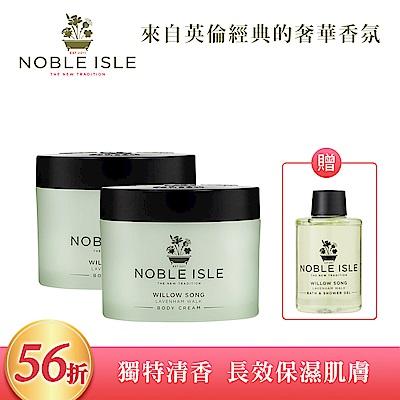 (2入組)NOBLE ISLE 柳樹之歌身體霜250mL 送柳樹之歌沐浴膠 75mL