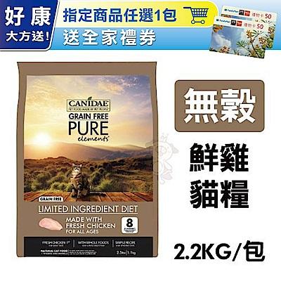 CANIDAE 《無穀鮮雞貓糧》2.2KG
