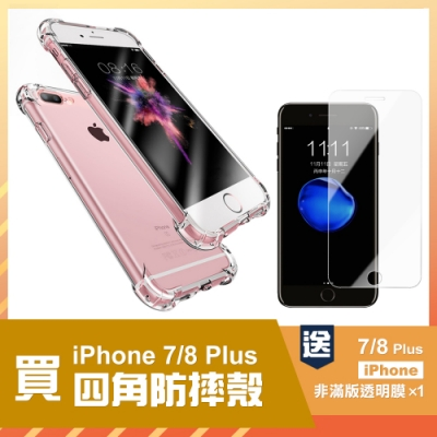 [買手機殼送保護貼] iPhone 7 8 Plus 透明 四角防摔氣囊手機殼 (iPhone7Plus手機殼 iPhone8Plus手機殼 )