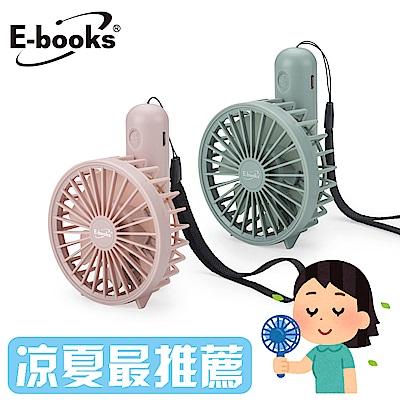 [時時樂限定] E-books K29 折疊手持兩用充電風扇