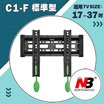 NB C1-F/17-37吋超薄液晶電視螢幕壁掛架