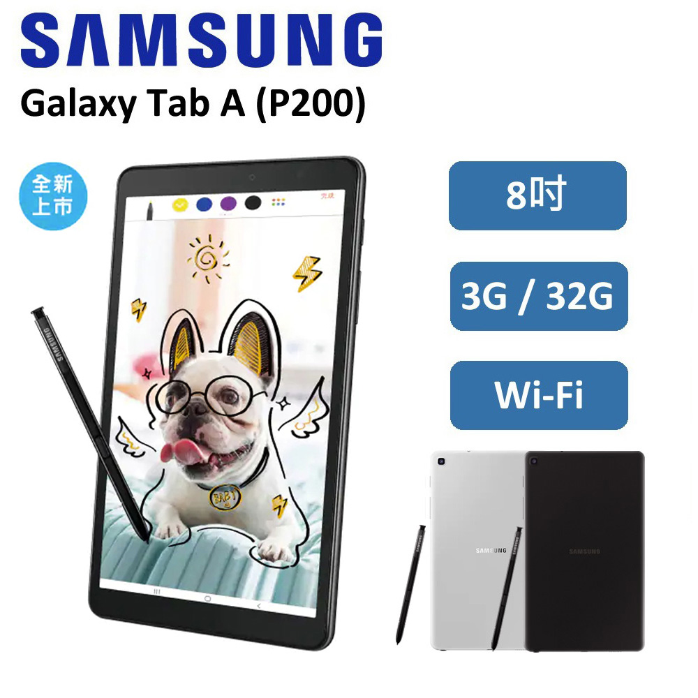 Samsung三星 Galaxy Tab A 8吋 WiFi平板-黑 (含S-Pen)