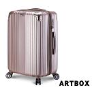 【ARTBOX】璀璨之城 26吋防爆拉鍊編織紋可加大行李箱(香檳金)