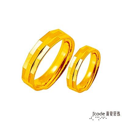 J code真愛密碼 刻劃愛情黃金成對戒指