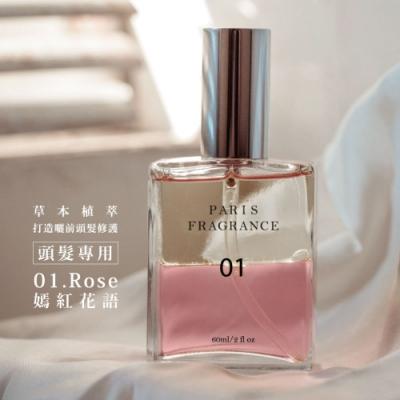 Paris fragrance 巴黎香氛 - 曬前護色髮香水60ml