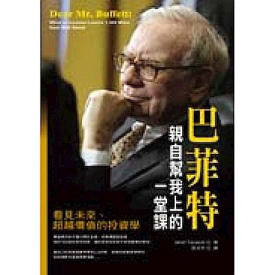 巴菲特親自幫我上的一堂課:看見未來、超越價值的投資學