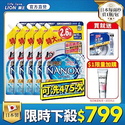 1元加購牙膏!日本獅王LION 奈米樂超濃縮洗衣精補充包 淨白消臭 950g x5 (贈藍寶900g)