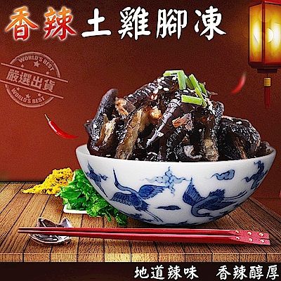 海陸管家-香辣土雞腳凍10包(每包約350g)