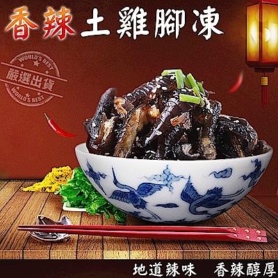 (滿699免運)海陸管家-香辣土雞腳凍1包(每包約350g)