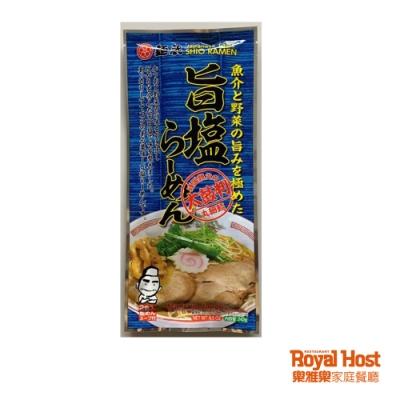 樂雅樂RoyalHost 麵葳-鹽味拉麵242g(二人份)