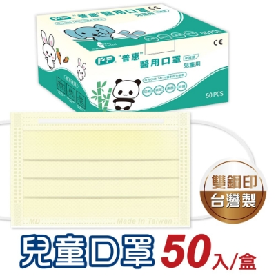 普惠 兒童醫用口罩 雙鋼印-檸檬黃(50入/盒)