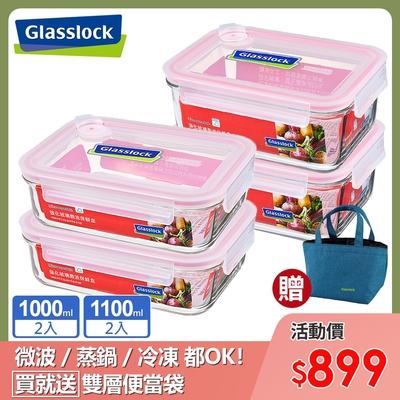 Glasslock 可微波上蓋強化玻璃微波保鮮盒-長方形1000ml二入+1100ml二入