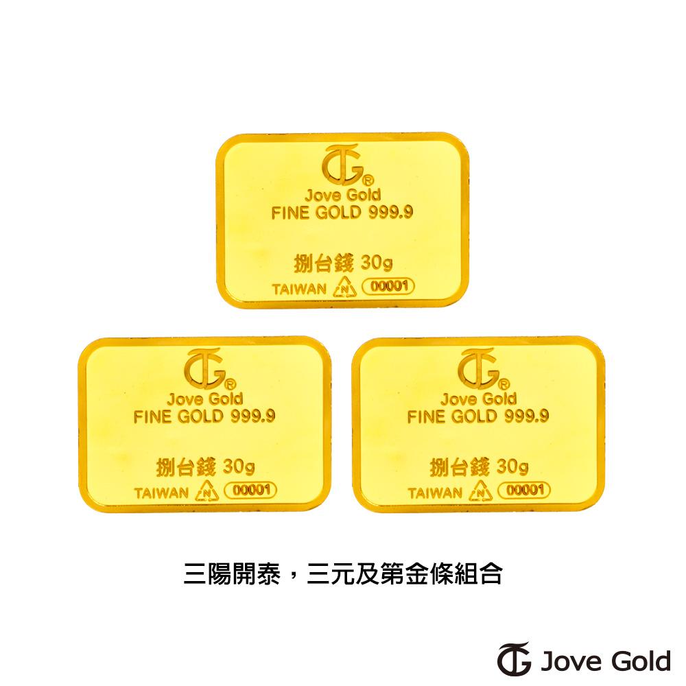 Jove gold 滿福金條-8台錢*三(共90公克)