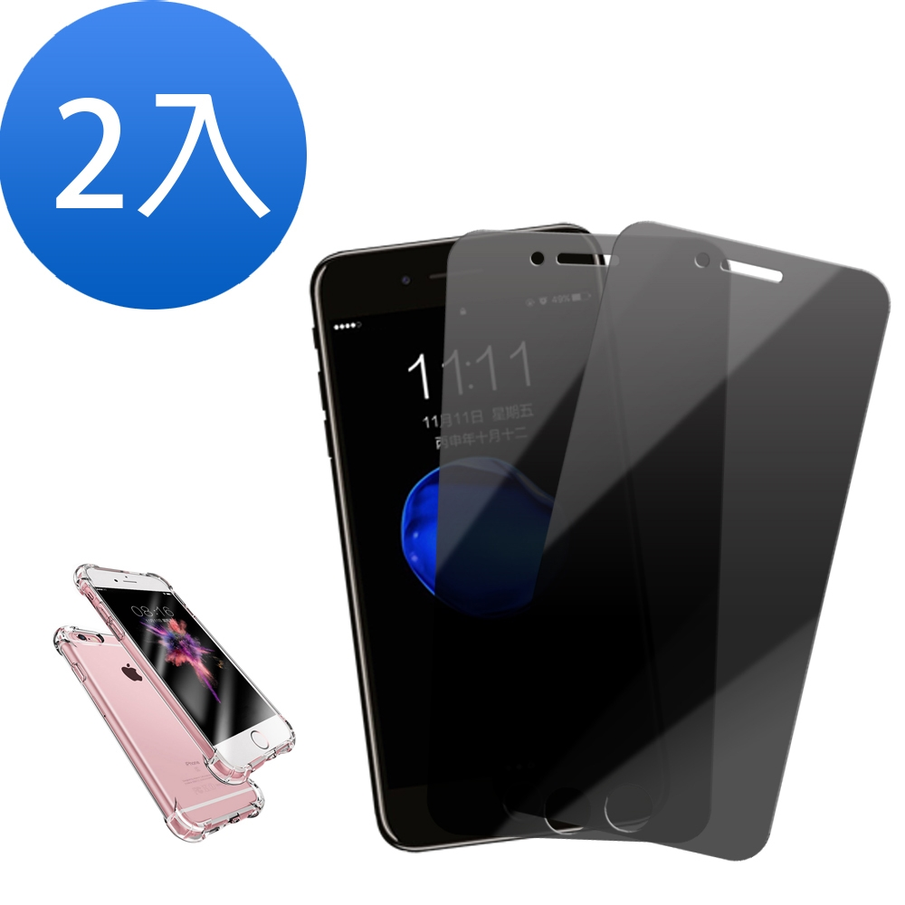 [超值2入組] iPhone 6 6s plus 防窺 9H 鋼化玻璃膜 贈 四角防摔手機殼 (iPhone6splus保護貼 iPhone6plus保護貼)