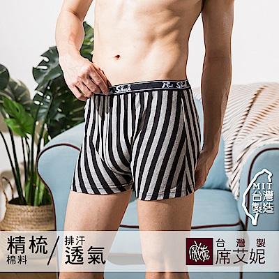 席艾妮SHIANEY 台灣製造 男性 精梳棉+萊卡材質 四角內褲 (黑)