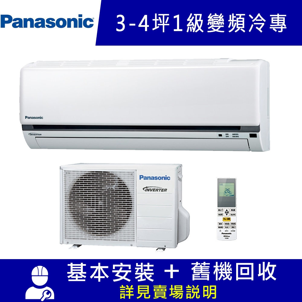Panasonic國際 3-4坪 1級變頻冷專冷氣 CS-K28FA2/CU-K28FCA2 K系列