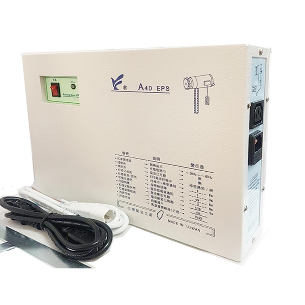 A4D 單一電壓型鐵捲門UPS 鐵捲門免斷電 不停電不斷電 鐵捲門專用 UPS不斷電