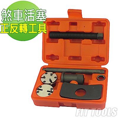 良匠工具 通用型可調式正反牙<b>2</b>點及<b>3</b>點煞車分泵可調整組(碟式剎車分幫調整/卡鉗活塞調整)