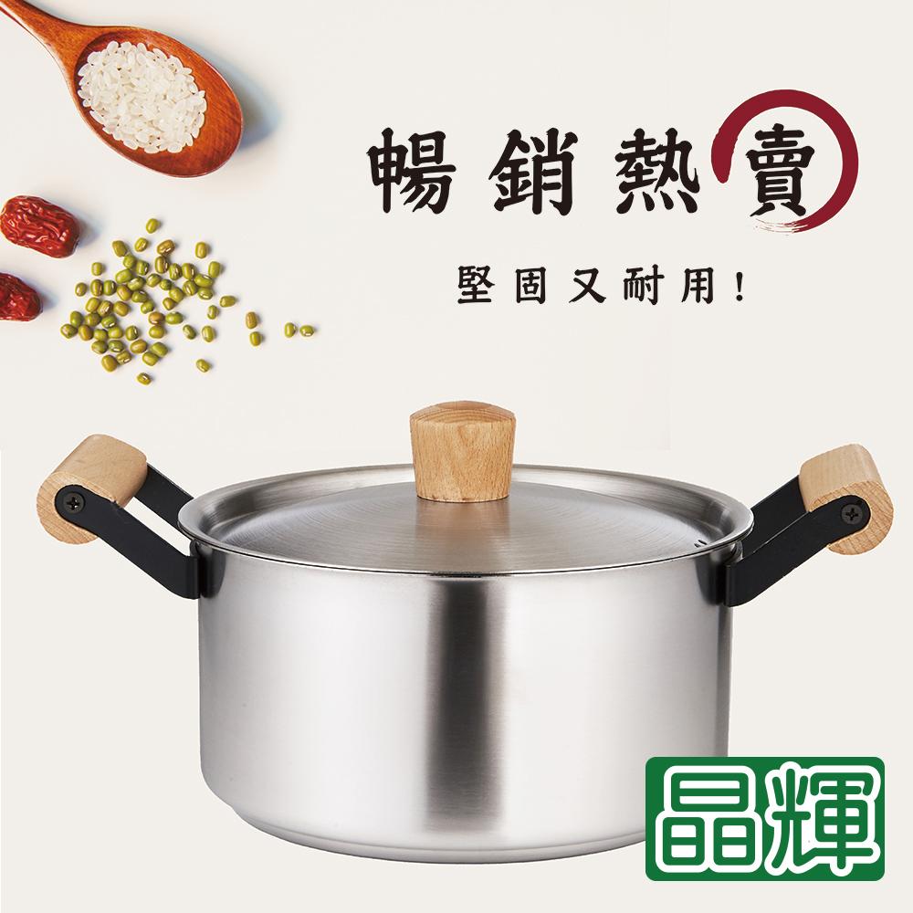 晶輝鍋具 不鏽鋼雙耳湯鍋木頭手把24公分