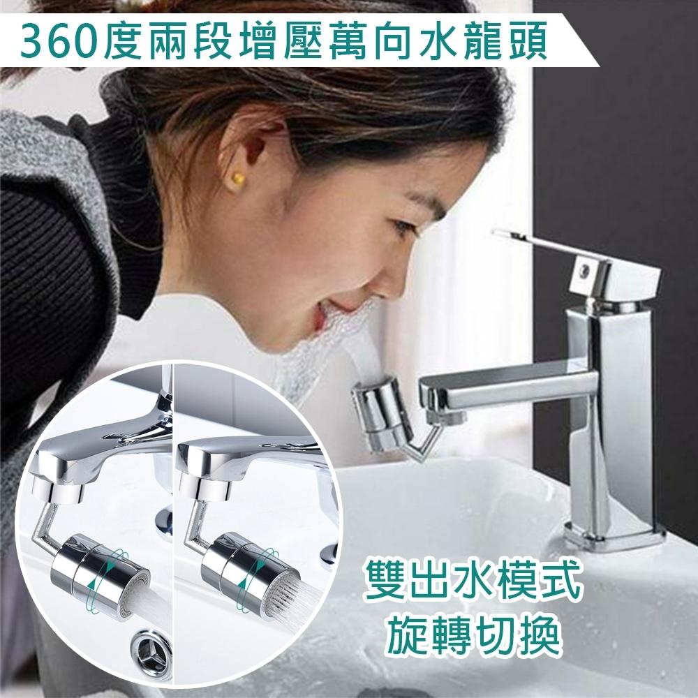【AFAMIC 艾法】360度兩段調節水增壓加長起泡萬向水龍頭(洗臉 漱口 省水 內外牙兩用)