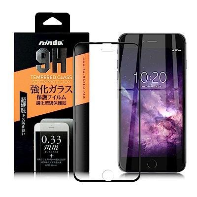 NISDA iPhone 7 plus / 8 plus  完美滿版鋼化玻璃保護...