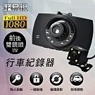 【路易視】EX3單機型雙鏡頭行車紀錄器(贈16G記憶卡)