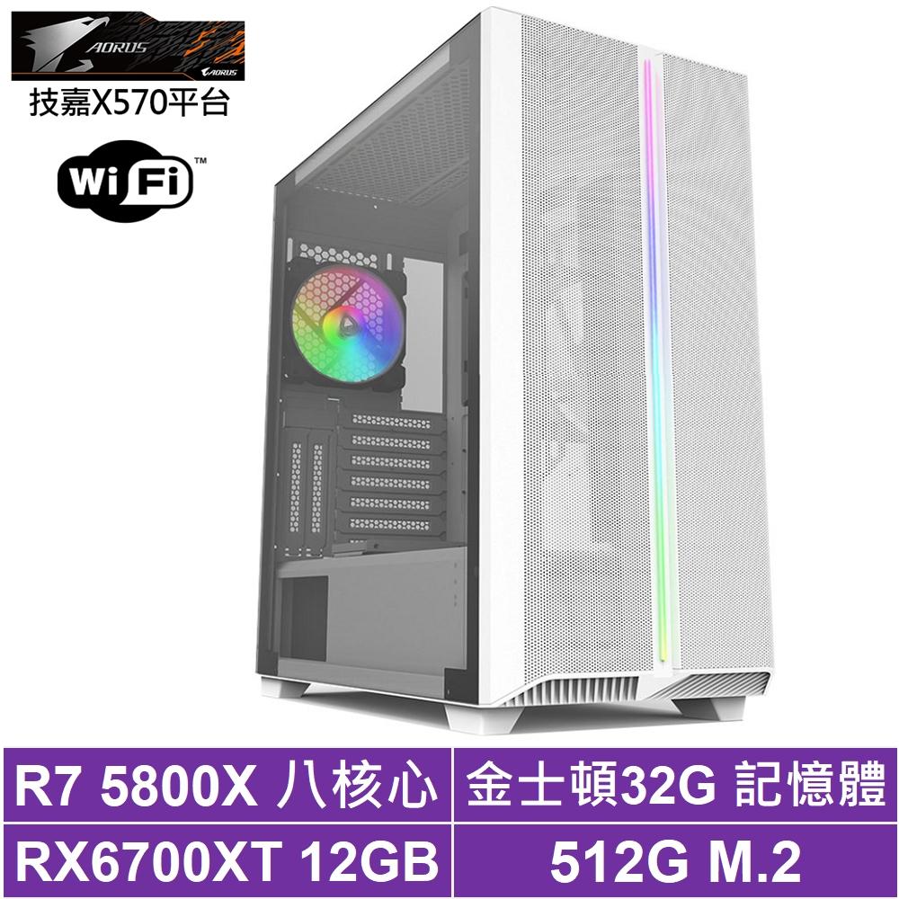 技嘉X570平台[皇爵少將]R7八核RX6700XT獨顯電玩機
