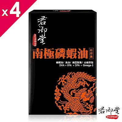 君御堂 專利南極磷蝦油軟膠囊x4盒(30顆/盒) +UDR 高纖奇亞籽窈窕酵素隨身包x5包