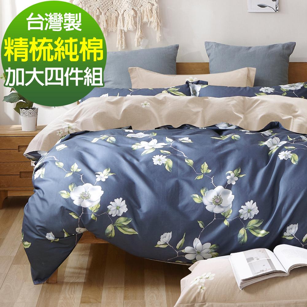 9 Design 追愛-藍 加大四件組 100%精梳棉 台灣製 床包被套純棉四件式