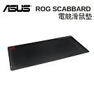 ASUS 華碩 ROG SCABBARD 電競滑鼠墊