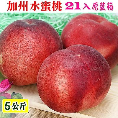 愛蜜果 空運美國加州水蜜桃21入原裝箱(約5公斤/箱)