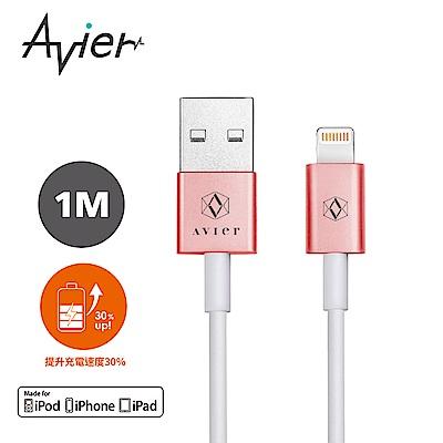 【Avier】Lightning 粉色 極速鋅合金充電傳輸線_Apple專用 (1M)