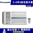 Panasonic國際牌 3-4坪 4級定頻冷專左吹窗型冷氣 CW-N22SL2