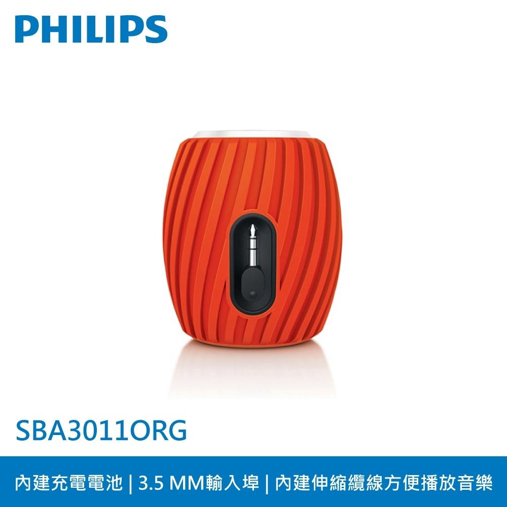 福利品 PHILIPS 飛利浦 便攜式喇叭 隨身小喇叭SBA3011ORG