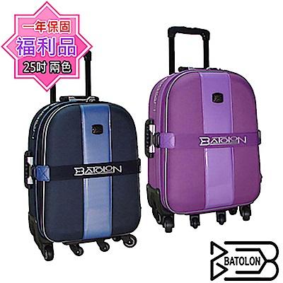 (福利品 25吋)  都會風尚六輪加大行李箱/旅行箱