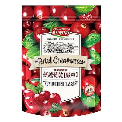 (滿額888)紅布朗 蔓越莓乾顆粒(200g)