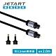 【JETART】數位光纖音源線 CBA220 product thumbnail 1