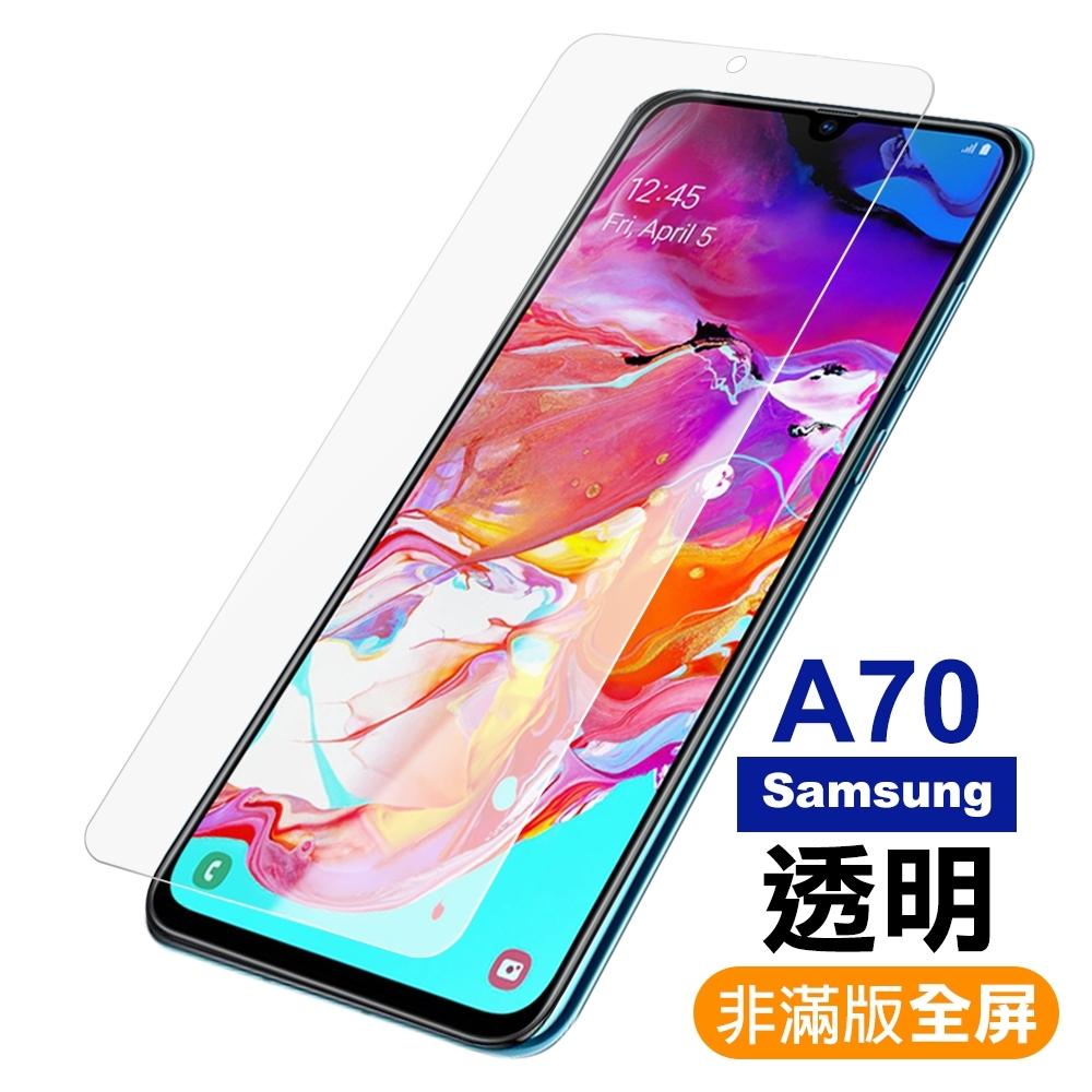 三星 Galaxy A70 非滿版 透明 9H鋼化玻璃膜 手機螢幕保護貼