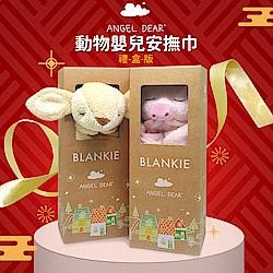 【彌月禮】美國 Angel Dear 動物嬰兒安撫巾禮盒版2入組