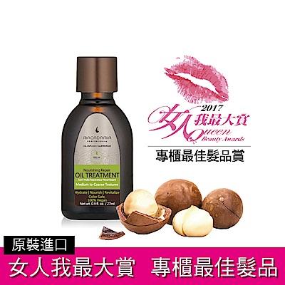 Macadamia Professional瑪卡奇蹟油潤澤瑪卡油27ml