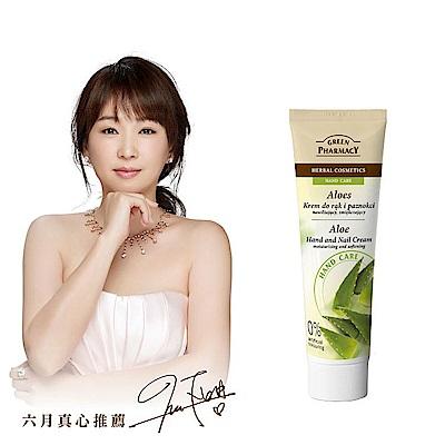Green Pharmacy 草本肌曜 蘆薈水嫩保濕護手美甲霜 100ml