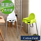 棉花田 奇亞 寶寶高腳餐椅-2色可選