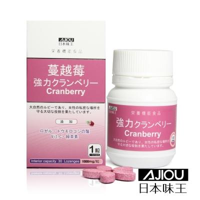 日本味王 強效蔓越莓錠(30粒/盒)X10