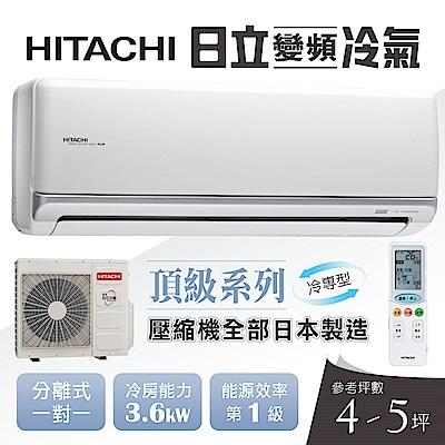 HITACHI日立 4-5坪變頻冷專型分離式冷氣RAC-36JK/RAS-36JK