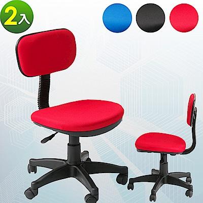 【A1】小資多彩人體工學電腦椅/辦公椅(3色可選)-2入