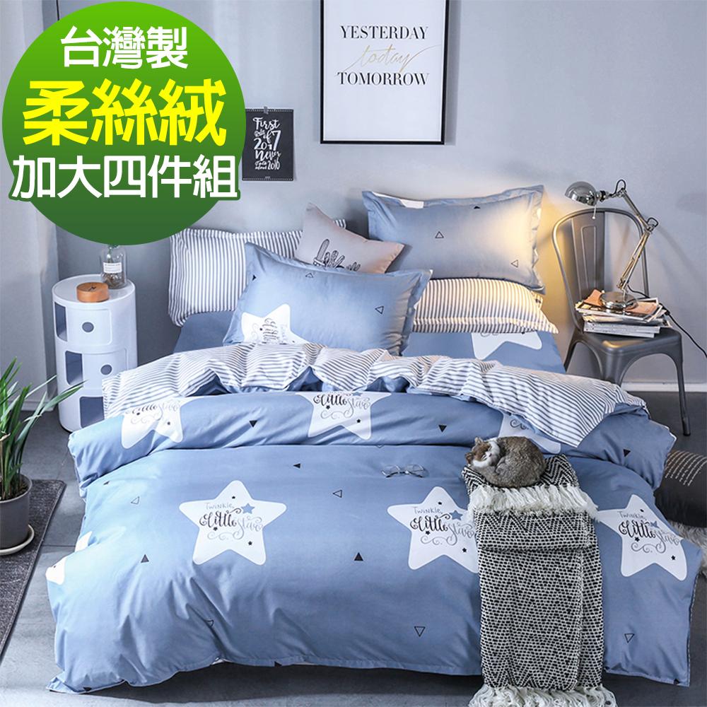 9 Design 幸運星 柔絲絨磨毛 加大被套床包四件組 台灣製