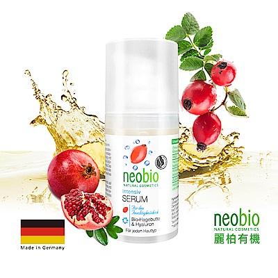 麗柏有機 neobio 高效密集修復保濕精華(30ml)