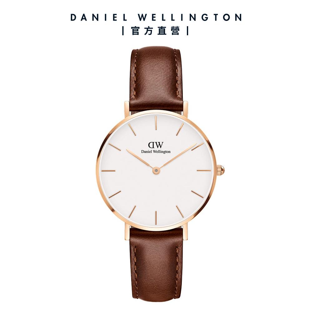 【Daniel Wellington】官方直營 Petite St Mawes 32mm棕色真皮皮革錶 DW手錶